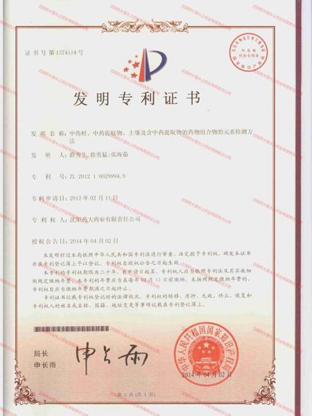 专利 (2)